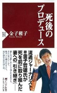株式会社PHP研究所(京都市南区・代表取締役社長 清水卓智)は、2013年7月16日、PHP新書『死後のプロデュース』(金子稚子・著)