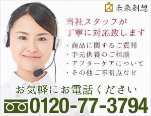 当社スタッフが丁寧に対応致します。お気軽にお電話ください