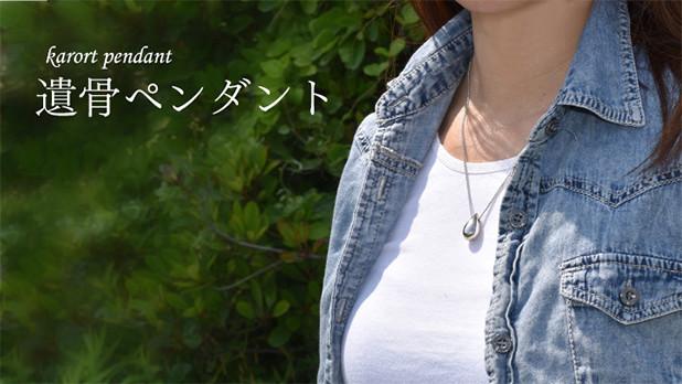 カロートペンダント(遺骨ペンダント)