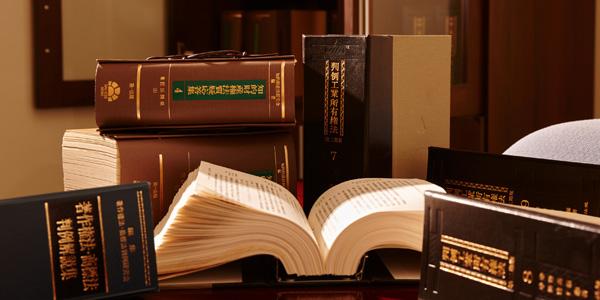 六法全書の画像