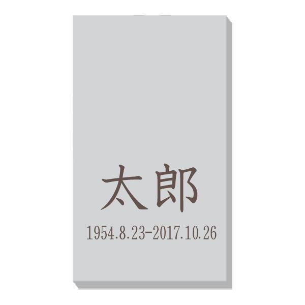 裏面への文字入れ(イニシャルPlus)