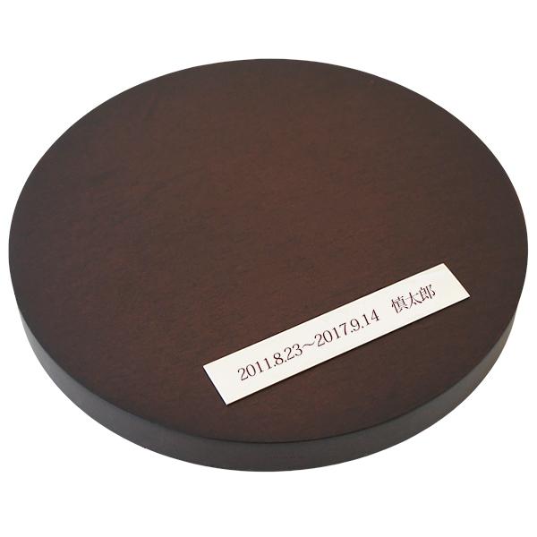 ミニ骨壷専用の置台|ステージ(刻印あり・メモリアルプレート付き)