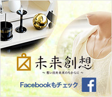 未来創想のOfficialFacebook
